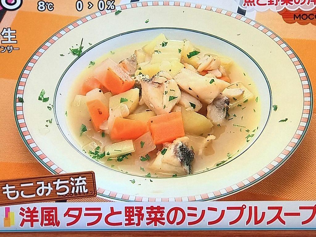 【もこみち流 洋風 タラと野菜のシンプルスープ】
