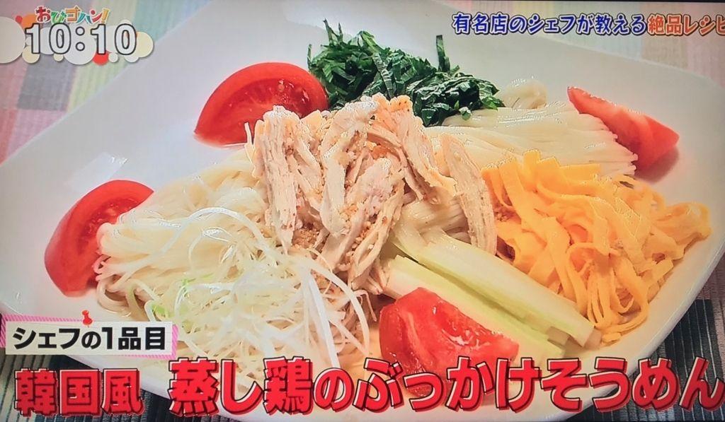 【韓国風 蒸し鶏のぶっかけそうめん】