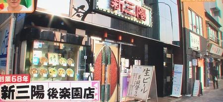 新三陽 後楽園店