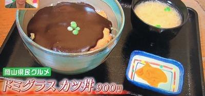 ドミグラス カツ丼 900円
