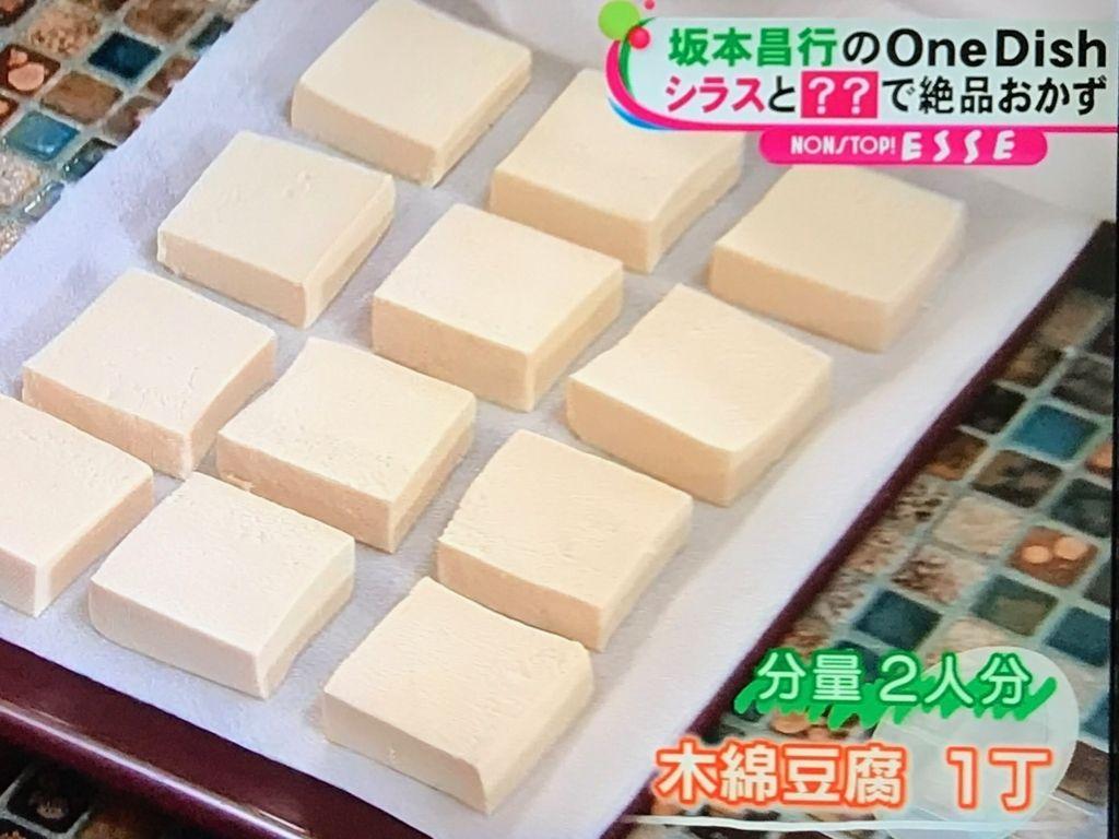 豆腐は切って水切りをしておく