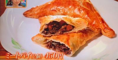 ミートパイ(2個450円)
