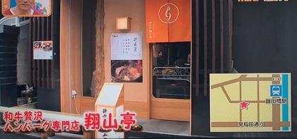東京・神楽坂「和牛贅沢 ハンバーグ専門店 翔山亭」