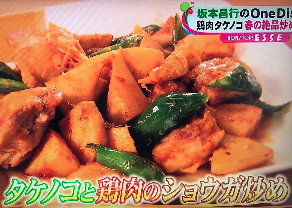 【タケノコと鶏肉のショウガ炒め】