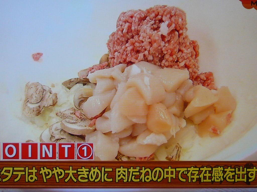肉だねを作る