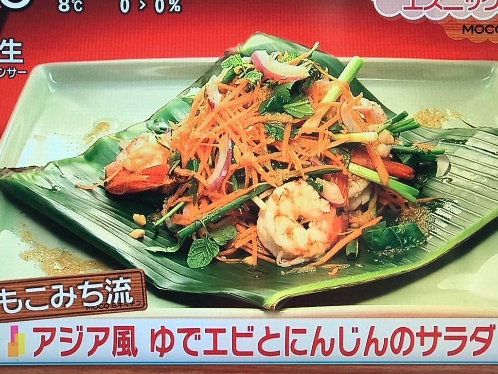もこみち流 アジア風ゆでエビとにんじんのサラダ