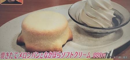 焼きたてメロンパンとなかほらソフトクリーム 980円