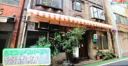 東京・本郷「万定フルーツパーラー」