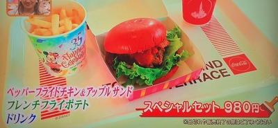 スペシャルセット 980円