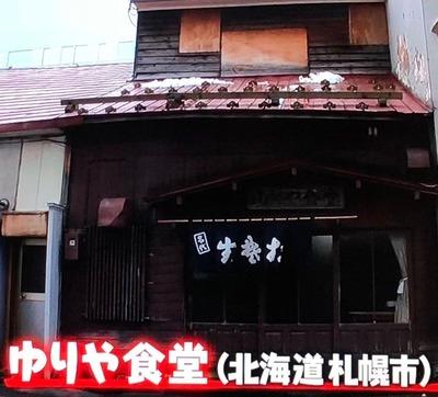 北海道・札幌市「ゆりや食堂」