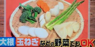 普通の野菜でOK