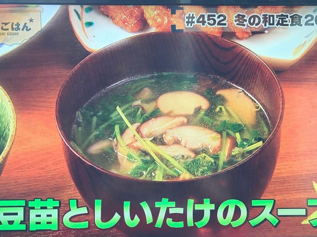 【豆苗としいたけのスープ】