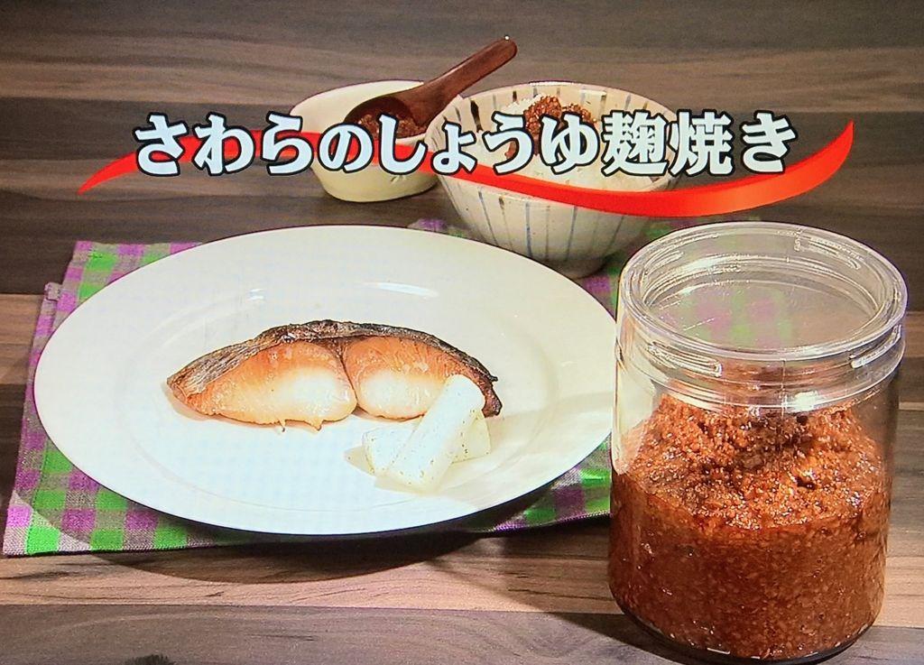 【さわらのしょうゆ麹焼き】