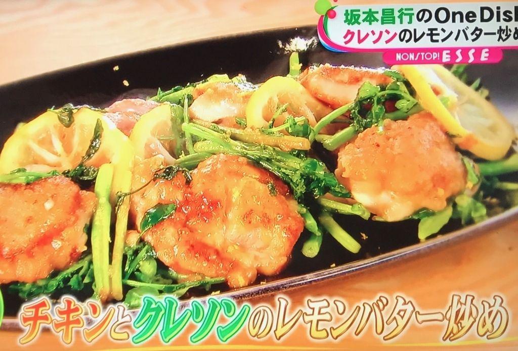 【チキンとクレソンのレモンバター炒め】