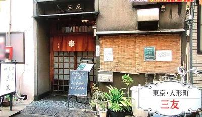 東京・人形町「三友」