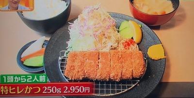 特ヒレかつ 250g 2950円