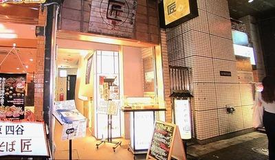 東京・四谷「へぎそば匠」