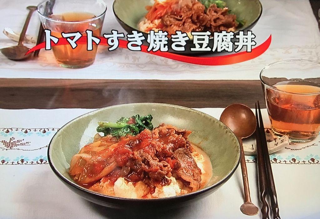 トマトすき焼き豆腐丼