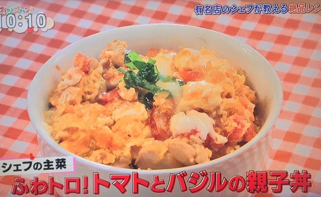【トマトとバジルの親子丼】