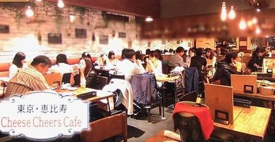 東京・恵比寿「Cheese Cheese Cafe」
