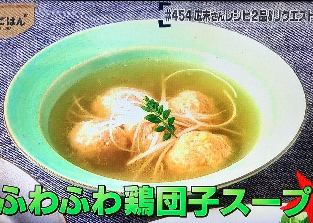 ふわふわ鶏団子スープ