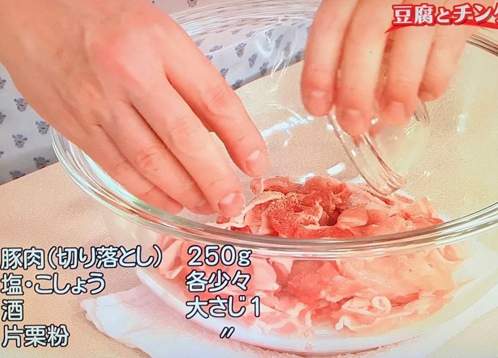 豚肉は一口大に切り、塩、こしょう、酒、片栗粉を加えて混ぜる