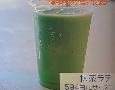抹茶ラテ 594円(Lサイズ)