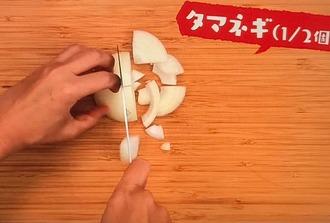 タマネギは繊維に逆らって1cmほどに切り