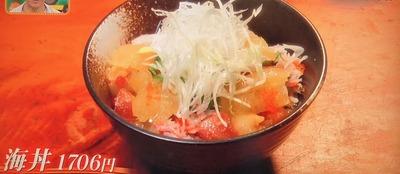 【海丼(1706円)】
