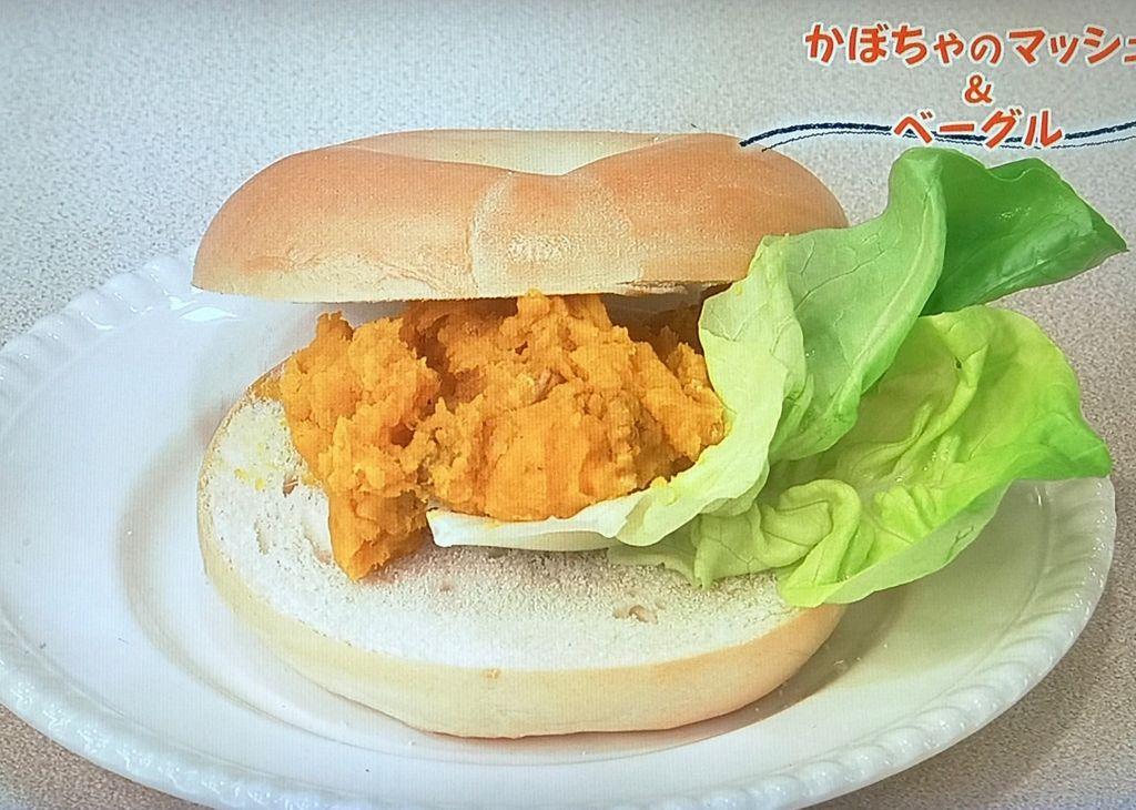 【かぼちゃのマッシュ&ベーグル 】