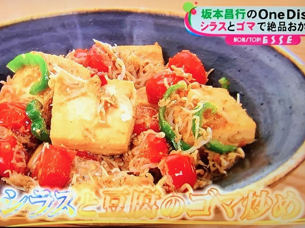 【シラスと豆腐のゴマ炒め】