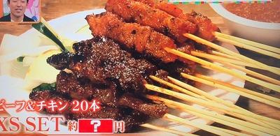 「7&8」ビーフ&チキン 20本 XS SET 約1,150円