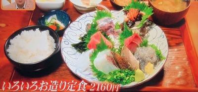 いろいろお造り定食(2160円)
