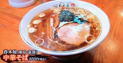 春木屋・中華そば(850円)