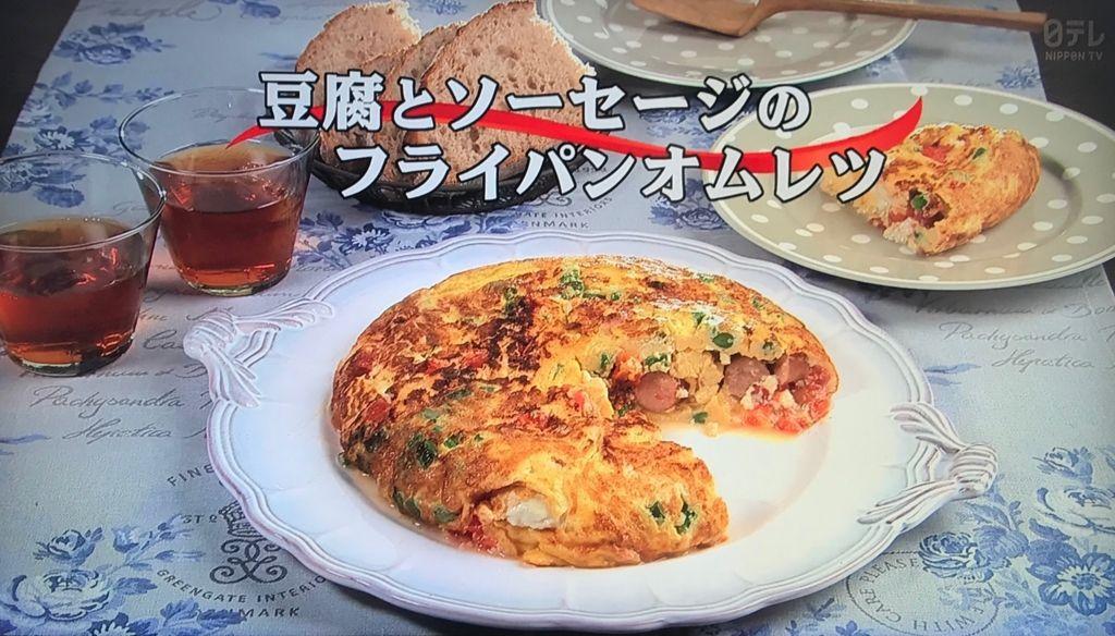 【豆腐とソーセージのフライパンオムレツ】
