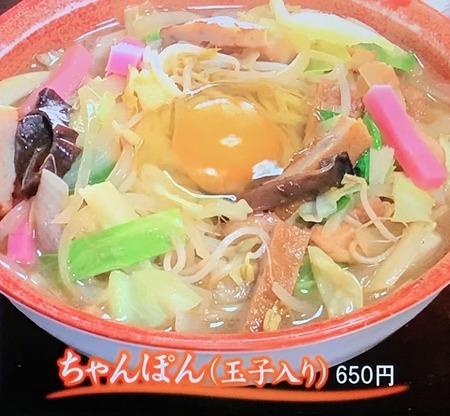 ちゃんぽん(玉子入り) 650円