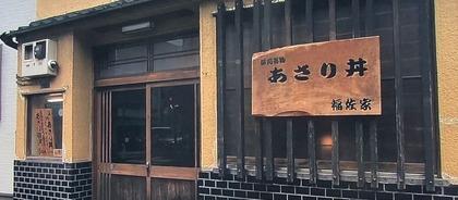 東京・三好「福佐屋」
