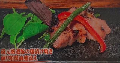 蔵元厳選豚の麹漬け焼き 練り粕醤油糀添え