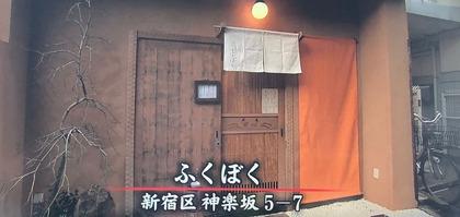東京・神楽坂「ふくぼく」