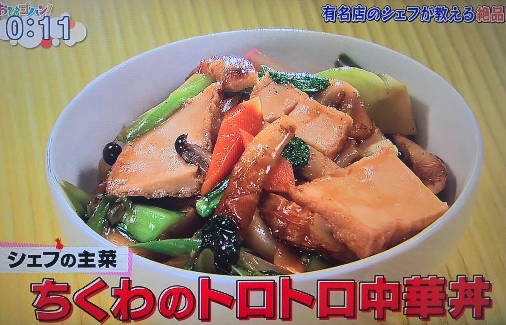 ちくわの中華丼