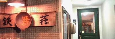 東京・湯島「味坊鉄鍋荘」
