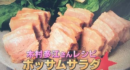 【ポッサムサラダ】レシピ