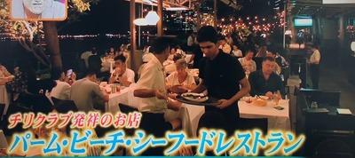 パーム・ビーチ・シーフードレストラン