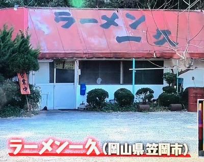 岡山県・笠岡市「ラーメン一久」
