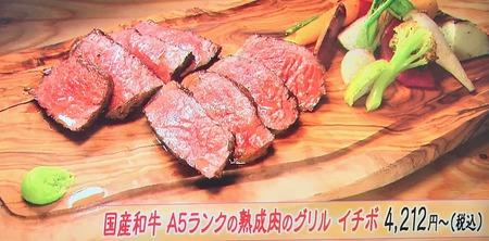 【国産和牛 A5ランクの熟成肉のグリル イチボ】