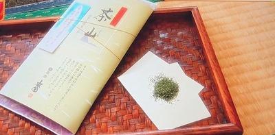 茶山(サザン)100g 1080円