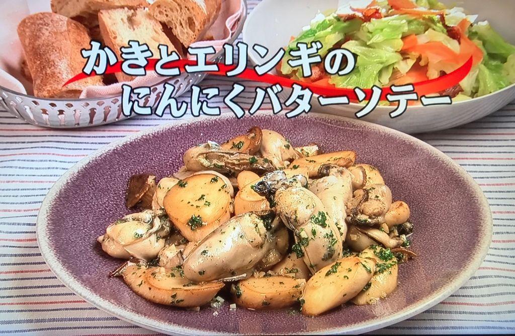 【かきとエリンギのにんにくバターソテー】【ゆでキャベツとベーコンのサラダ】