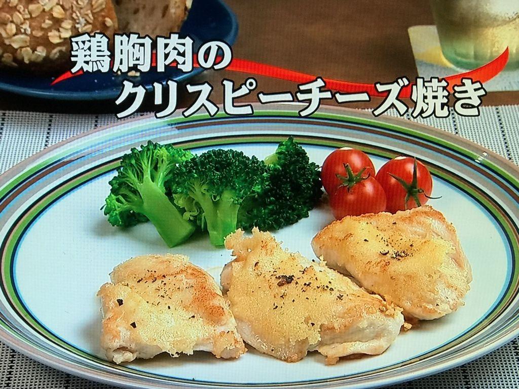 【鶏胸肉のクリスピーチーズ焼き】【レタスとみかんのサラダ】