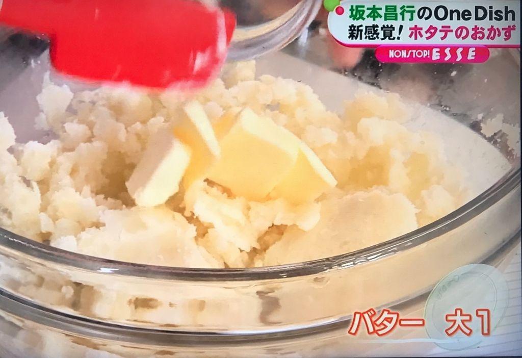 バターを加えて溶かしながら混ぜて牛乳、ニンニク、黒こしょうを入れてなめらかになるまで混ぜる