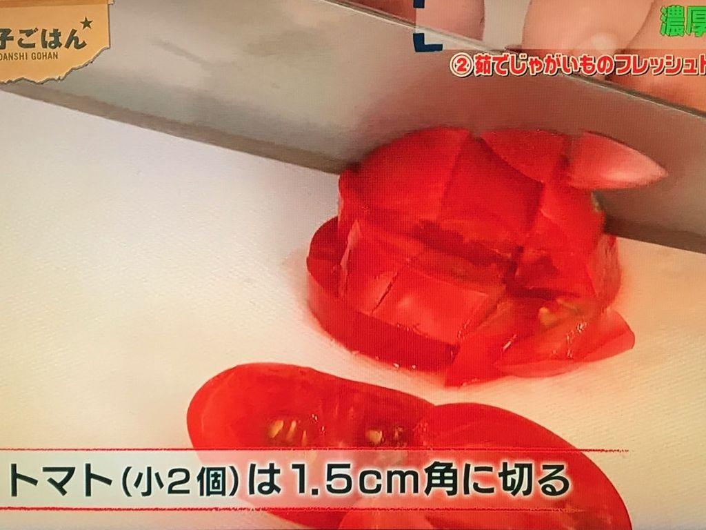 トマトは1.5㎝角に切る